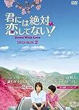 [DVD]君には絶対恋してない! ~Down with Love DVD-BOX2