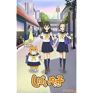しばいぬ子さん 【DVD】 (Amazon)