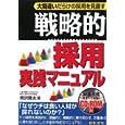 戦略的採用実践マニュアル—大間違いだらけの採用を見直す アーティスト:増沢 隆太 (単行本2008/1)