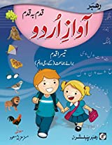 Awaz Urdu Qadam Ba Qadam for Kg2