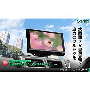 【クリックで詳細表示】パナソニック カーナビ ゴリラ 7V型 地デジ フルセグ 16GB SSDポータブルカーナビゲーション CN-GP700FVD ポータブルナビ Goril...