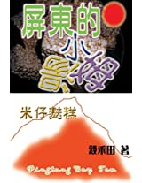 Aglaia bran cake: Volume 4 (Pingtung Boy Tom)