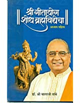 Shri Gitayog: Shodh Brahmavidyecha - 1