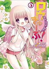 ロウきゅーぶ! 5 (電撃コミックス)
