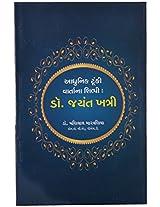 Aadhunik Tuki Vartana Shilpi Jayant Khatri