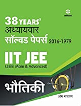 38 Years' Addhyaywar Solved Papers 2016-1979 IIT JEE (JEE Main & Advanced) - BHAUTIKI