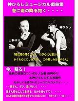 HIROSHI JIN MUSICAL RAINY IN MY HEART