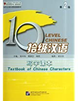 Ten Level Chinese: Textbook of Chinese Characters Level 2