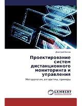 Proektirovanie Sistem Distantsionnogo Monitoringa I Upravleniya
