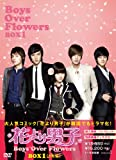 �Ԃ��j�q�`Boys Over Flowers