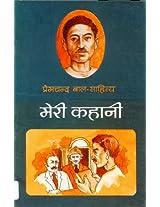 Meri Kahani (Children Classics by Premchand)
