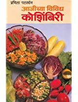 Aajichya Vividha Koshimbiri