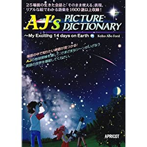 AJ's PICTURE DICTIONARY (絵辞書)