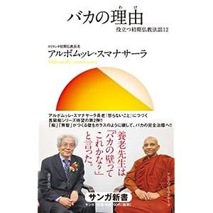 バカの理由(わけ) (役立つ初期仏教法話12)