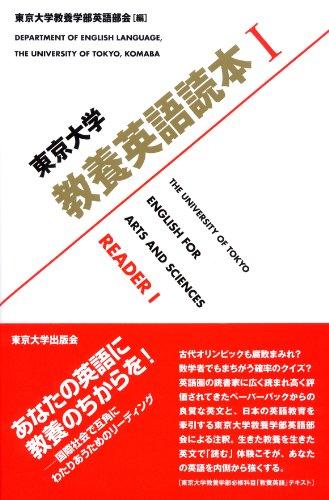 東京大学教養英語読本Ⅰ