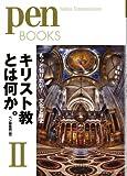 ペンブックス16 キリスト教とは何か。II もっと知りたい!文化と歴史 (Pen BOOKS)