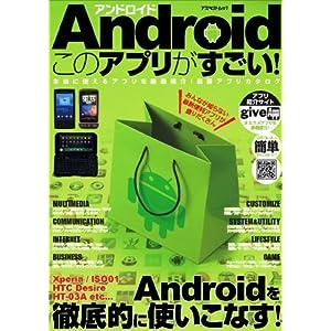 【クリックで詳細表示】Androidこのアプリがすごい!―本当に使えるアプリを厳選紹介!最新アプリカタログ (アスペクトムック): 本
