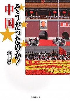 こんなにヒドイ! 中国「最新パクリ実態」
