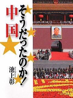 日本は勝てるか!?「激突 新総理 安倍晋三VSゴーマン中国」大研究  vol.1