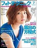 小松未可子が飾る「フォトテクニックデジタル」7月号の表紙が公開