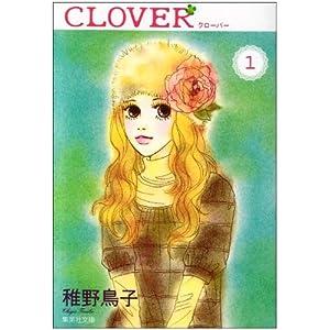 『クローバー 1』