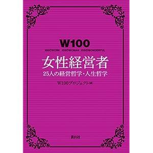 W100 女性経営者 25人の経営哲学・人生哲学