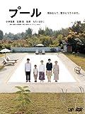 プール DVD 2009年