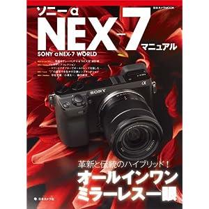 ソニーαNEX-7マニュアル—革新と伝統のハイブリッド!オールインワンミラーレス一眼 (日本カメラMOOK)