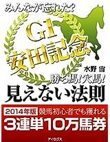 minnagawasuretaG1kachiuma anauma vol10