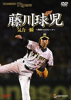 藤川球児が古巣・阪神と交わした!今季入団「起死回生」密約スッパ抜き