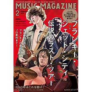 MUSIC MAGAZINE (ミュージックマガジン) 2013年 02月号 [雑誌]