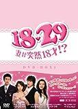 [DVD]18・29~妻が突然18才!? DVD-BOX1
