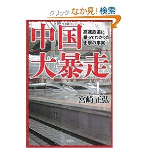 中国大暴走 高速鉄道に乗ってわかった衝撃の事実 [単行本(ソフトカバー)]
