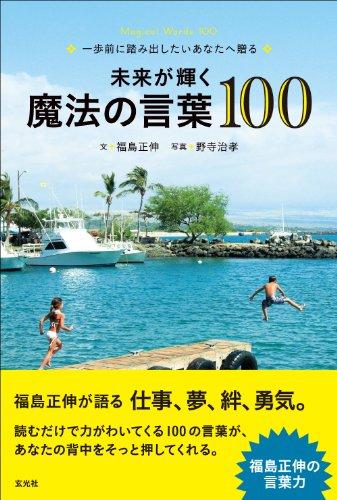 未来が輝く魔法の言葉100 福島正伸