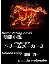 Horse racing novel Dream Maker3 (keibasyousetudorimumeka)