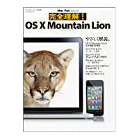 Mac Fan Special 完全理解! OS X Mountain Lion(書籍)