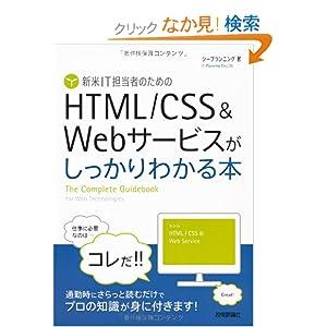新米IT担当者のための HTML/CSS&Webサービスがしっかりわかる本