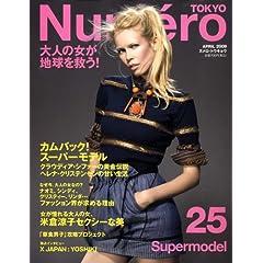 Numero TOKYO (ヌメロ・トウキョウ) 2009年 04月号 [雑誌]