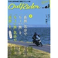 Out Rider 2017年6月号 小さい表紙画像