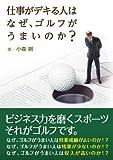 仕事がデキる人はなぜ、ゴルフがうまいのか?