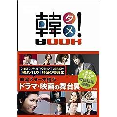 韓タメ!BOOK