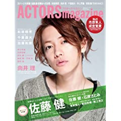 ACTORS magazine �i�A�N�^�[�Y�}�K�W���j Vol.8 (OAK MOOK 420)
