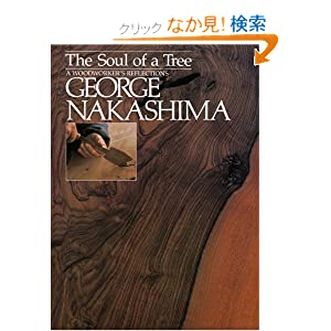 英文版 木のこころ - The Soul of a Tree: A Woodworker'sReflections