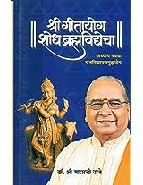 Shri Gitayog: Shodh Brahmavidyecha - 9