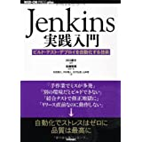 Jenkins���H���@~�r���h�E�e�X�g�E�f�v���C������������Z�p (WEB+DB PRESS plus)���� ���K�ɂ��