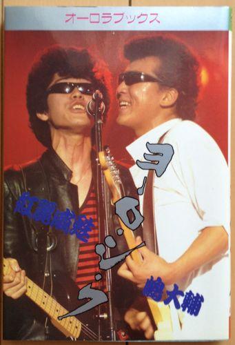 嶋大輔・紅麗威甦ヨ・ロ・シ・ク (1982年) (オーロラブックス)