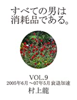 MEN ARE EXPENDABLE VOL9: From Jun 2005 to May 2007