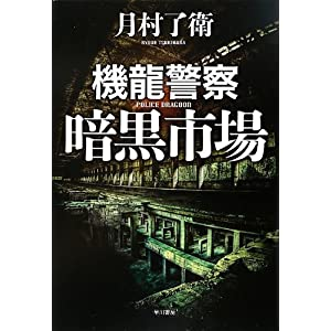 """機龍警察 暗黒市場"""" style="""