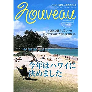 NOUVEAUハワイVOL.2 今年はハワイに決めました