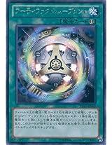 Yu Gi Oh Card Artifact Movement / Primal Origin (Prio)